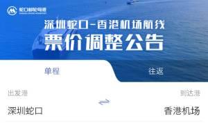 「蛇口→香港国際空港」フェリー運行停止(3/25-4/7)「蛇口ー珠海」便は引き続き運行中