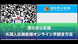【深圳市公安局】QRコードスキャンでスムーズ!外国人住居登録オンライン手続き方法解説