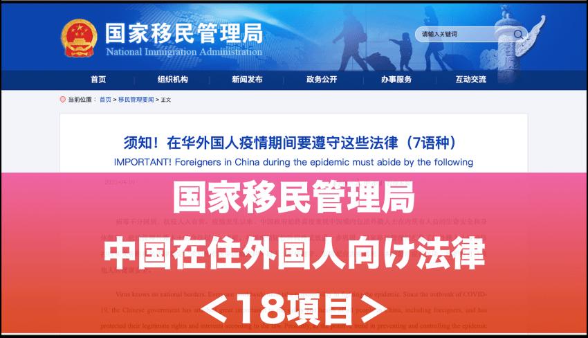 【保存版】国家移民管理局発表:中国在住外国人に重要な法律リストアップ<18項目>