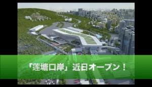 深セン9番目の口岸「莲塘口岸」もうすぐオープン!建築デザインにもこだわりが!