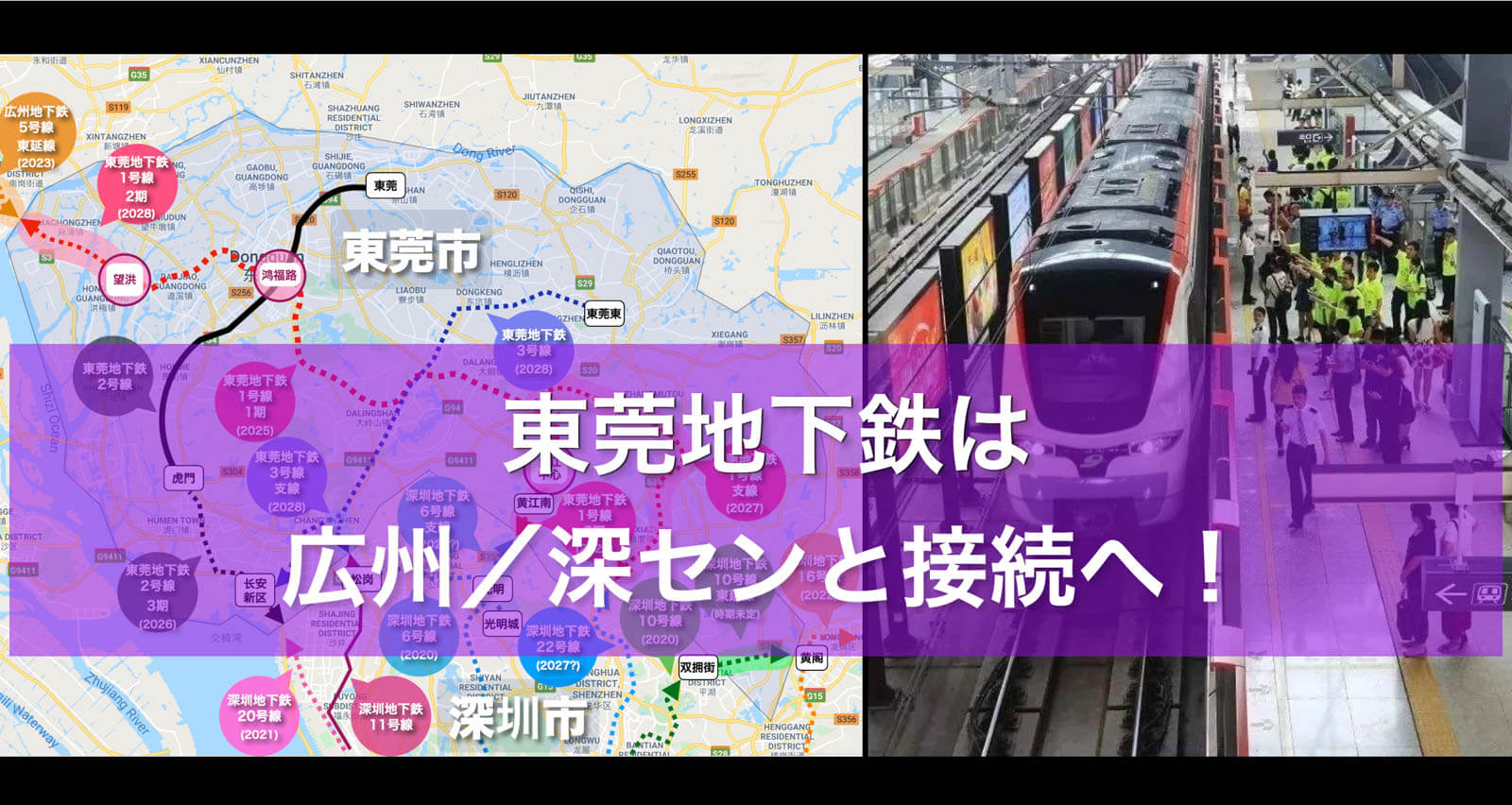 広州と深センが地下鉄でつながる日が来る!<東莞地下鉄>最新情報