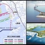 深センと珠海/中山をつなぐ「深中通道」「深珠通道」は未来の橋!