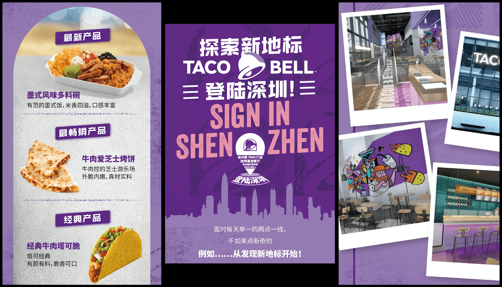 「TACO BELL」が深セン再上陸ーCOCO PARKに6月3日オープン!