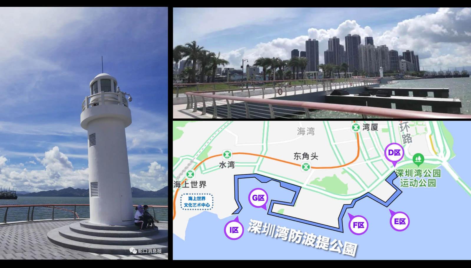 蛇口エリアの新たなランドマーク「深圳湾防波堤公園」オープン!