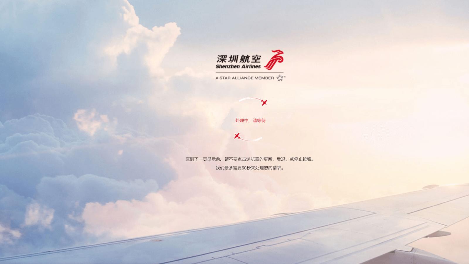 【速報】深圳航空「深センー成田」便を再開!(7/26-)