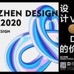 【2020 深圳デザインウィーク】史上初のオンライン開催へ:オンラインフォーラム「設計的価値」先行開催中!(8/1-29)