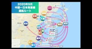 (9/16 更新)【2020年9月版】中国発着 国際便運航スケジュール・発着ルート
