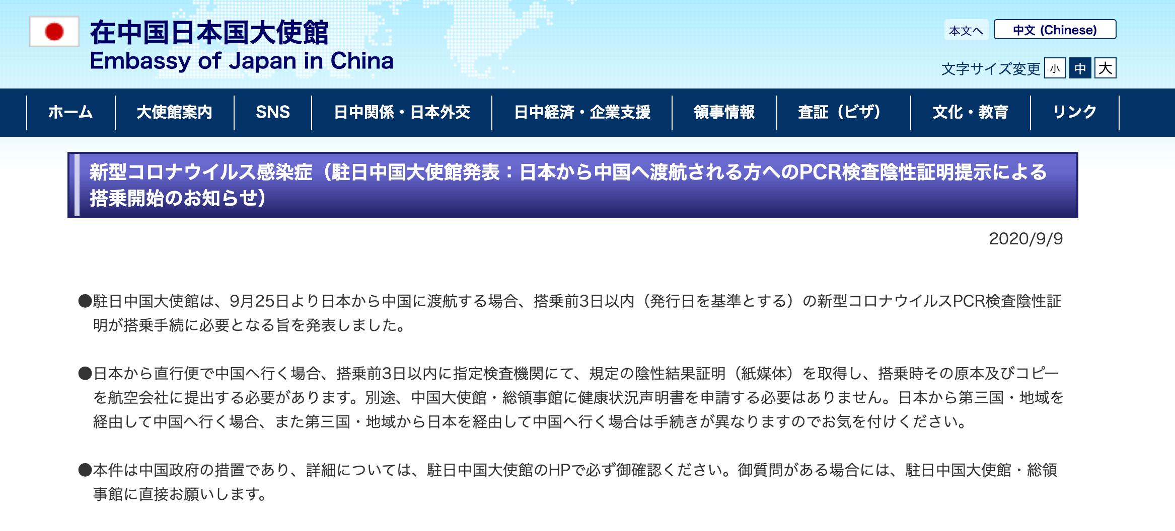 (9/12 追記)【速報】9月25日より中国への渡航者は搭乗前3日以内のPCR検査陰性証明書が必要に