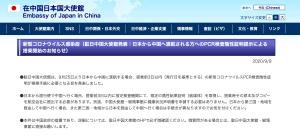 (9/19 更新)【速報】9月25日より中国への渡航者は搭乗前3日以内のPCR検査陰性証明書が必要に