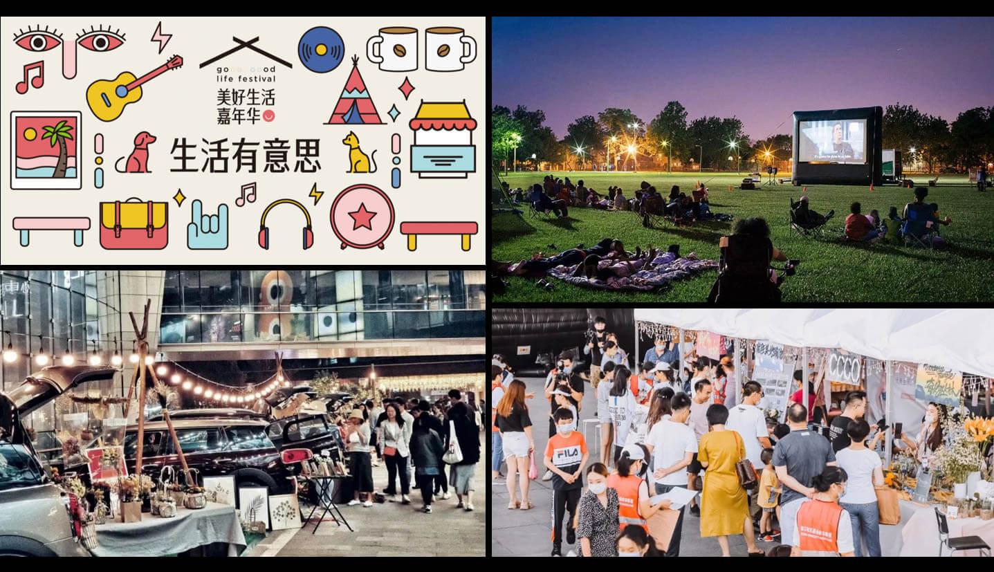 """夏の終わりのフェスティバル """"Good Life Festival"""" 海上世界で開催予定!(9/12-13)"""