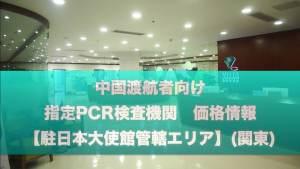 (9/19 更新)中国渡航者向け 指定PCR検査機関 価格情報【駐日本大使館管轄エリア】(関東)