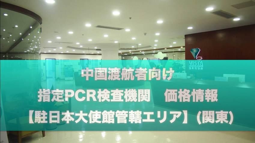 (10/5 更新)中国渡航者向け 指定PCR検査機関 価格情報【駐日本大使館管轄エリア】(関東)