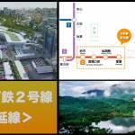 【深セン地下鉄2号線】「東延線」10月28日開通ー莲塘口岸や羅湖区東端エリアへのアクセスが簡単に!