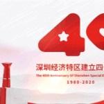深セン特別経済区設立40周年記念式典を10月14日に開催予定ー習近平国家主席来訪でネット生中継も