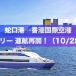 「深セン 蛇口港→香港国際空港」フェリー運航再開へ!(10/28-)