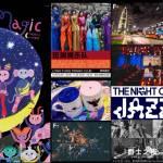 「Shenzhen Fringe Festival 2020」最終週は南頭古城で音楽祭!(11/27-29)