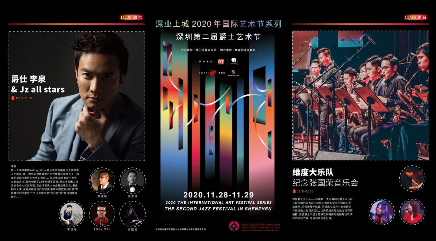 【UpperHills】JAZZ Festival・音楽祭開催中!クラフトビールマーケットも(11/28-29)