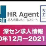 【深セン求人情報】2020年12月-1月版:ビザサポート・日本から応募可能な求人多数!