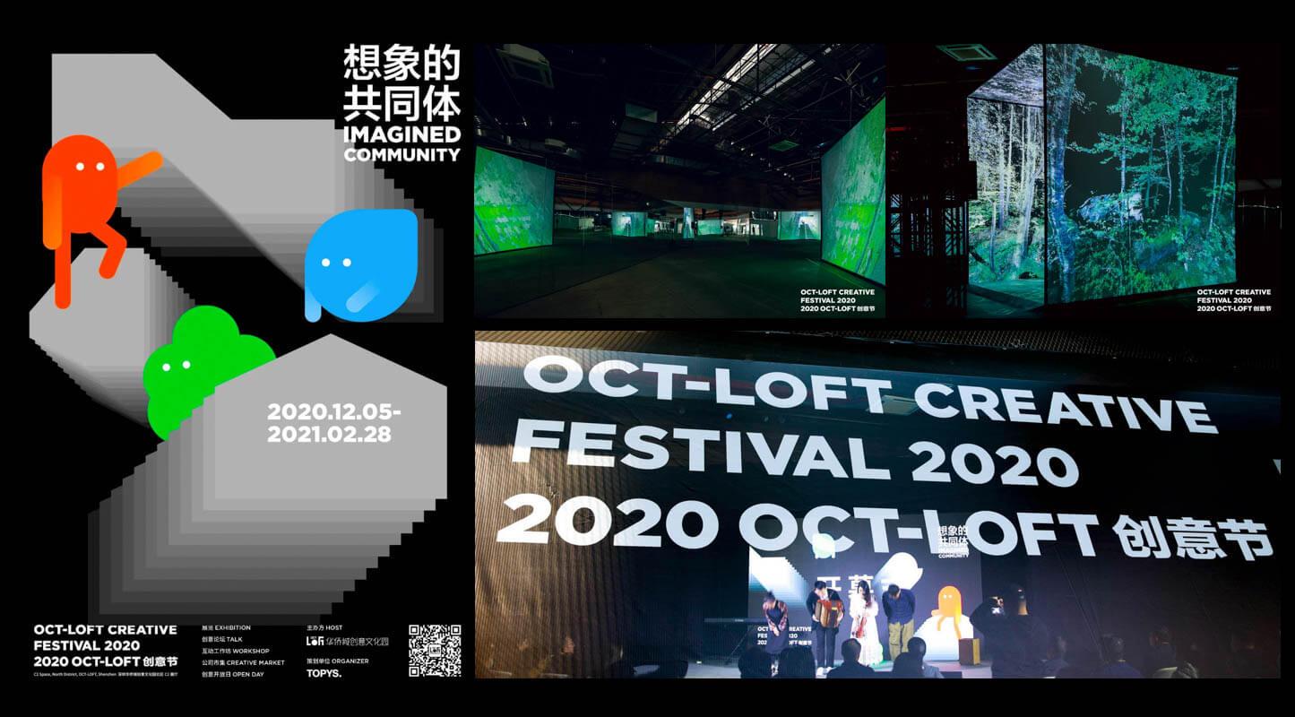 OCT-LOFT CREATIVE FESTIVAL 2020「想象的共同体」開幕!2月28日まで開催中