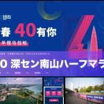 2020 南山ハーフマラソン開催:今年は<オンラインレース>も開催中!(12/12-19)
