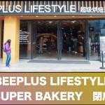 深セン最大のベーカリー「BEEPLUS SUPER BAKERY」閉店