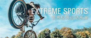 【深セン湾公園】2020「EXTREME SPORTS」フリースタイルBMXショー開催(12/19-20)