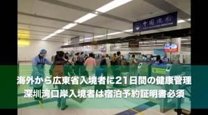 海外から広東省入境者に21日間の健康管理義務を実施/深セン湾口岸入境時は宿泊予約証明書が必須に
