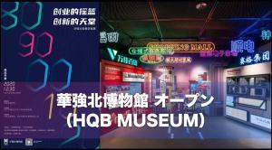 深センの新たな観光スポット「華強北博物館/HQB MUSEUM」オープン(12/30)