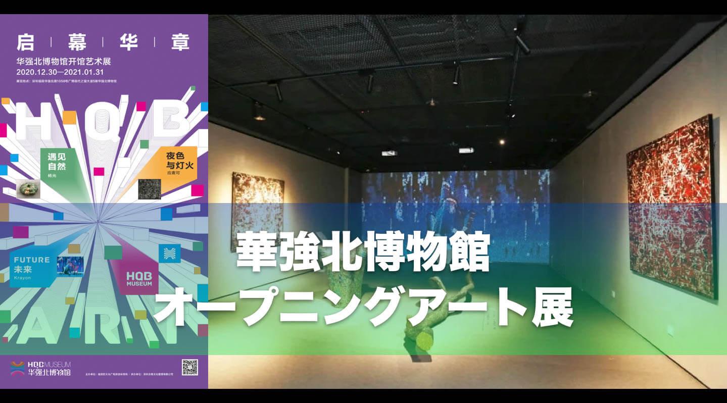 【期間限定展示】華強北博物館オープニングアート展は異色の芸術作品(-1/31)