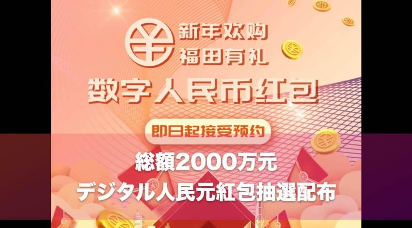 福田区で総額2000万元のデジタル人民元紅包(お年玉)抽選配布!