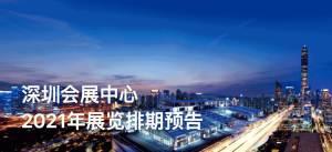 【深セン会展中心】2021年 展示会スケジュール公開:1−2月はイベントなし