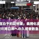 【深セン湾口岸】宿泊予約証明書義務化直前:香港からの入境者は2倍に急増