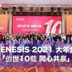 【写真ギャラリー】創業10周年「JENESIS」(创世讯联科技) 2021年 大年会開催!(1/8)