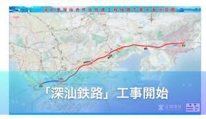 深センと深汕特別合作区を結ぶ高速鉄道「深汕鉄路」工事開始:所要時間はわずか30分!