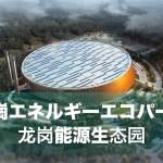 1日7,000トン以上の廃棄物を電気に変える発電所「竜崗エネルギーエコパーク」最新情報