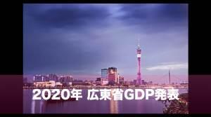 2020年 広東省GDP発表:前年比2.3%増の11兆元を突破!