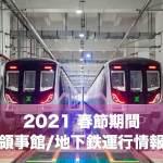 【2021 春節】広州領事館休館/深セン地下鉄・バス運行時間延長情報