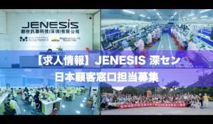 【求人情報】JENESIS 深セン 日本顧客窓口担当募集!