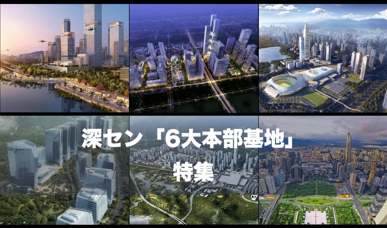 中国トップ企業の頭脳を深センへ:「6大本部基地」特集