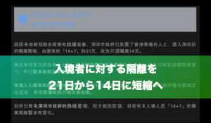 【速報】深センでは海外からの入境者に対する隔離を21日から14日に短縮へ