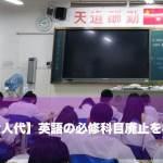 【全人代】中国は再び英語の必修科目廃止を検討