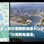 深セン初の港横断海底トンネル「馬湾跨海通道」は2023年開通予定