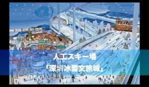 深センに人工スキー場が!「深圳冰雪文旅城」建設計画:2026年完成予定