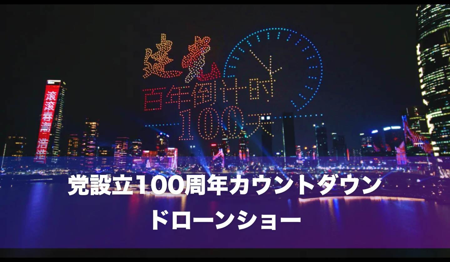 【南山人才公園】1000機のドローンショー:党設立100周年「100日」カウントダウン(3/23-24)