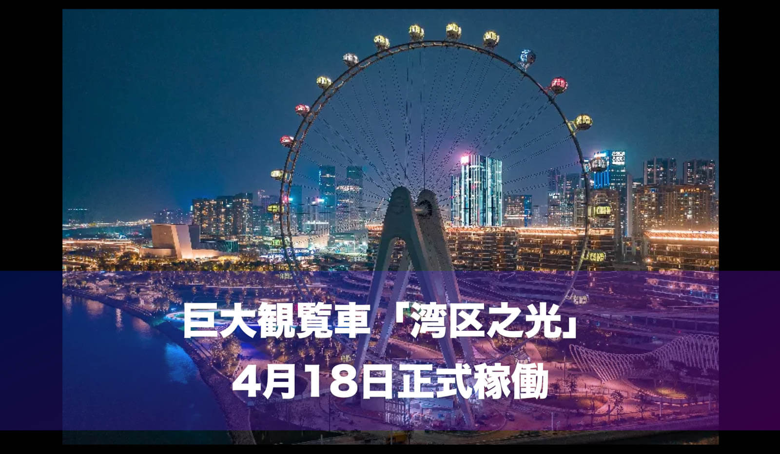 中国第二位の巨大観覧車「湾区之光」4月18日に正式稼働!