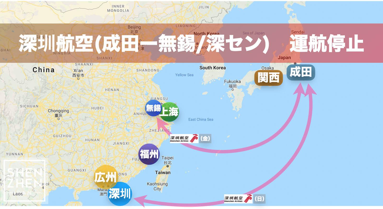 【速報】深セン航空「成田ー無錫」「成田ー深セン」便は4月26日より運航停止