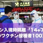 深センは入境時の隔離を「14+7」に再変更/香港の新型コロナワクチン接種者は100万人超え