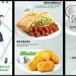 中国KFCで新たな植物肉メニュー提供中:今回は四川風!