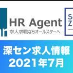 (7/8 追記)【深セン求人情報】2021年7月版:ビザサポート・日本から応募可能な求人多数!
