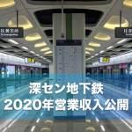 深セン地下鉄の営業収入は中国22都市中1位に:不動産開発が牽引